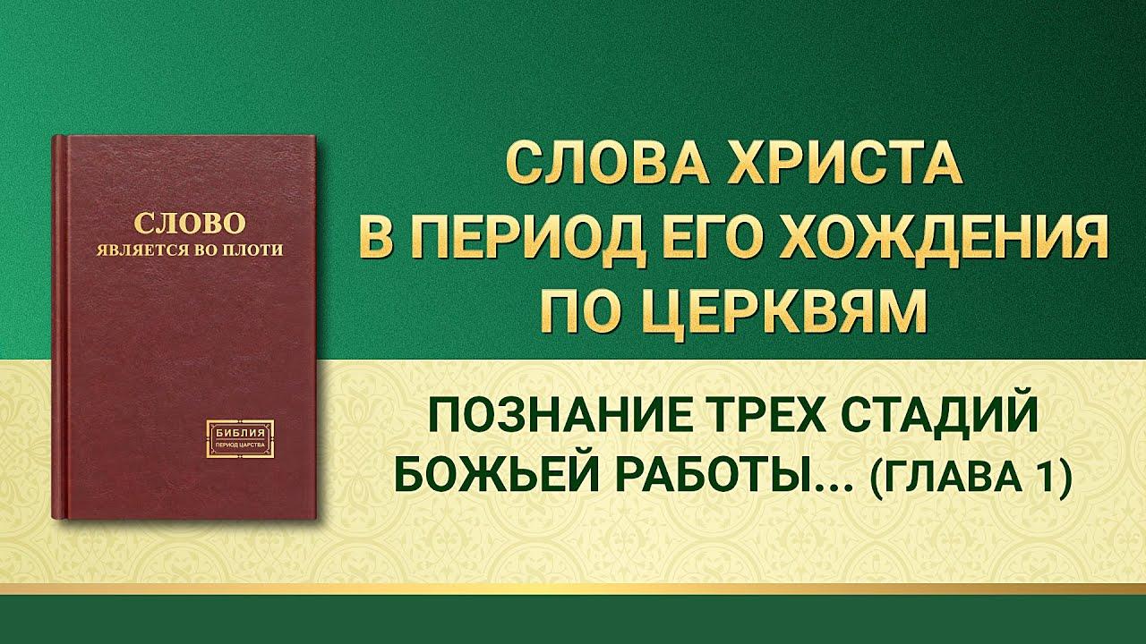 Слово Всемогущего Бога «Познание трех стадий Божьей работы — это путь к познанию Бога» Глава 1