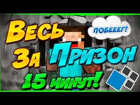 Весь Призон за 15 Минут - Майнкрафт Prison Кристаликс!