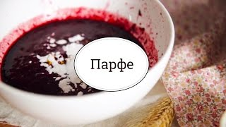 Два вида парфе: с ягодами и фруктами [Sweet&Flour]