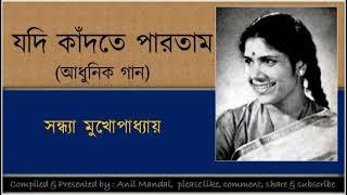 Jadi kandte partam // যদি কাঁদতে পারতাম // Sandhya Mukhopadhyay