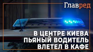 В центре Киева на Бессарабке пьяный водитель влетел в кафе