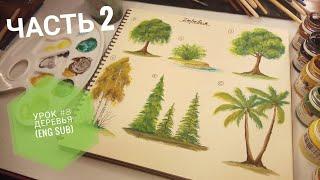 Уроки рисования с нуля #8 Деревья (вторая часть) eng sub Drawing lessons from scratch # 8 Trees