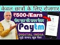 Earn 500-/ per day part time job work 1 Hour per day only for students.