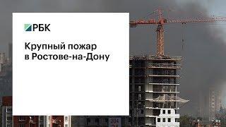 Во время пожара в Ростове пострадали 9 человек