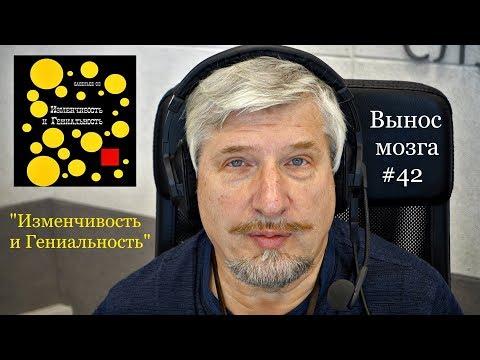 «Изменчивость и гениальность» Сергей Савельев (Вынос мозга #42)