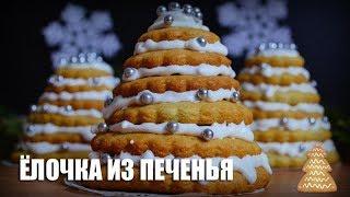 Ёлочка из печенья — видео рецепт