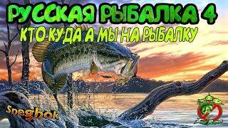 ❄Сидим ловим, половим посидим❄Русская Рыбалка 4❄