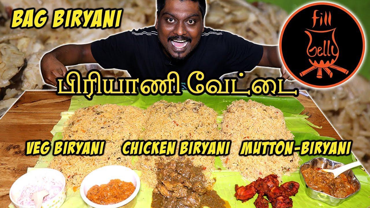 Tasting 3 Types of Biryani | Biryani Bag from Fill Belly | Saapattu Piriyan | Video Shop