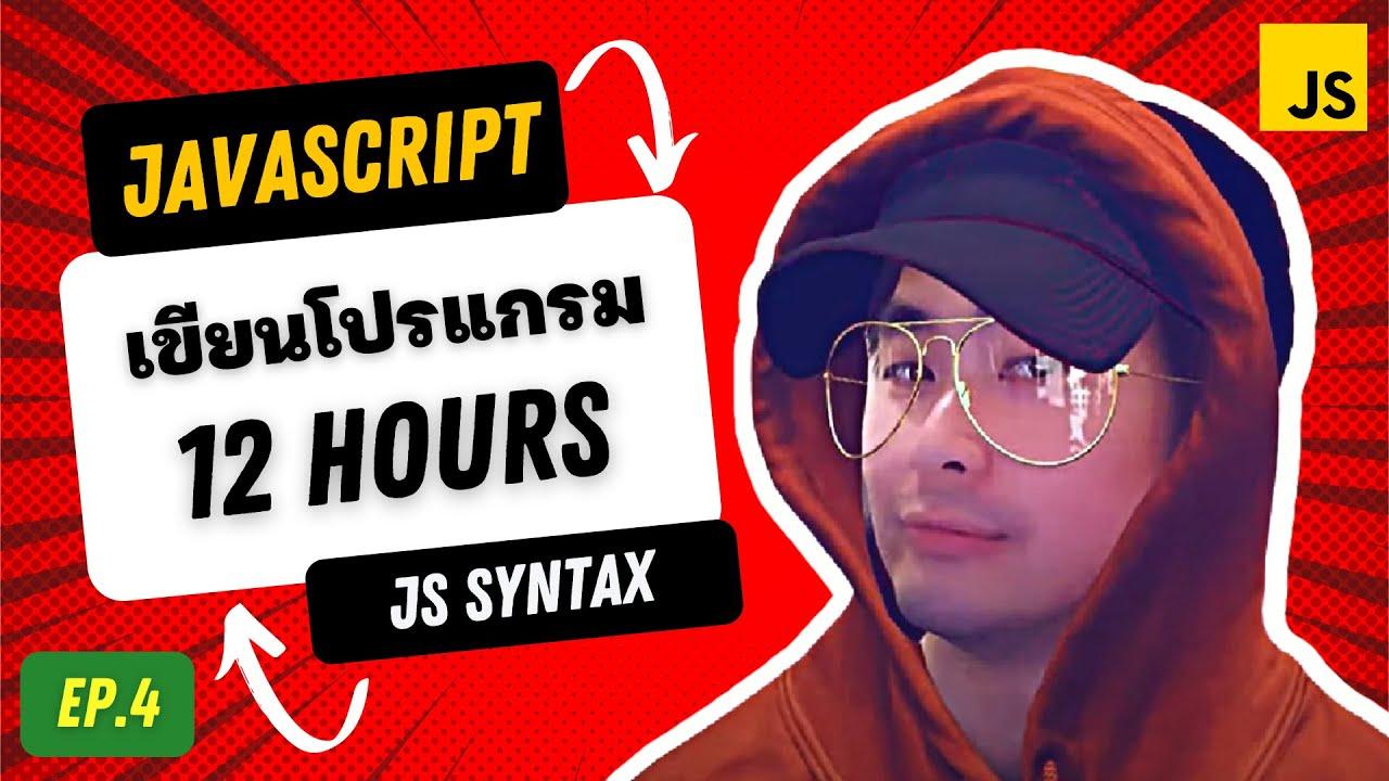 เรียน JavaScript ด้วยตัวเอง ฉบับคนไม่เคยเขียนโปรแกรม Ex4 JavaScript Syntax 🔥