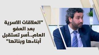 """د. خليل الزيود - """"العلاقات الاسرية بعد العفو العام..أسر تستقبل أبناءها وبناتها"""""""