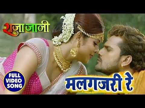 मलगजरी रे - Malgajari Re - HD VIDEO SONG - Raja Jani Bhojpuri - Khesari Lal Yadav, Priti Biswas