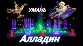 """Умань. Фонтан. Лазерное шоу. Алладин.  """"Перлина кохання"""" светомузыкальный с лазерным шоу."""