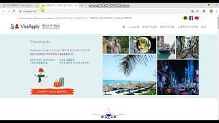 베트남e-visa 한글로 간편하게 신청하는 방법