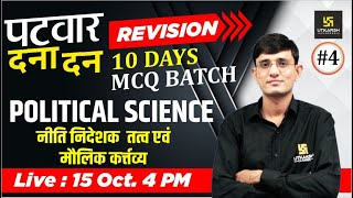 Rajasthan Patwar 2021 Rapid Revision MCQ Batch #4| Political Science | Kuldeep Sir |Utkarsh Classes