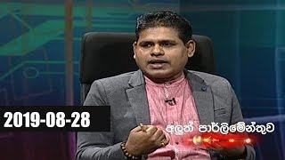 Aluth Parlimenthuwa - 28th August 2019 Thumbnail
