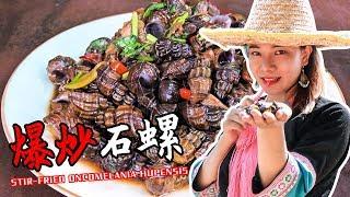 野食| 今天辣妹做了一道爆炒石螺,做法簡單,吸出來的石螺太好吃了