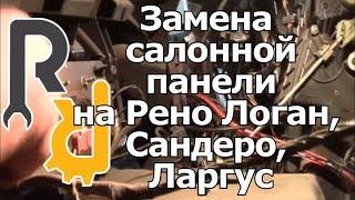 Снятие приборной панели на Рено Логан, Сандеро, Ларгус, Дастер