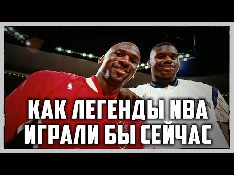 Как Майкл Джордан и другие легенды NBA играли бы сейчас