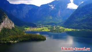 Отдых на озерах в Австрии, отдых на озерах Австрии летом(Заказывайте тур на озёрах Австрии в нашем интернет магазине путешествий. http://timmis-travel.ru/otdyx-na-ozerax-v-avstrii-otdyx-na-oze..., 2014-12-19T01:13:28.000Z)