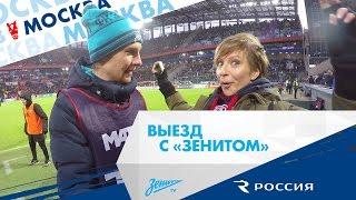 """«Выезд с """"Зенитом""""»: путешествие в Москву"""