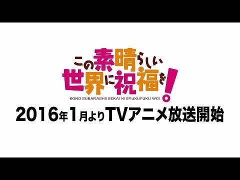 「この素晴らしい世界に祝福を!」 2016年1月よりTVアニメ放送開始! TVアニメ「これはゾンビですか?」シリーズをヒットに導いた、 監督:金...