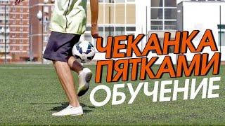 Футбольный Фристайл Обучение #13. Heel Juggling (Чеканка пятками)