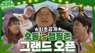 [선공개] 긴급속보 스프링캠프에서 대탈출한 강호동!!!…