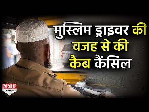 आखिर Ola Cab का Muslim Driver क्यों बना Cab Cancelation की वजह?