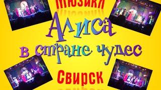 Мюзикл -