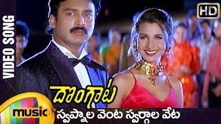 Dongata Telugu Movie Video Songs | Swapnala Venta Swargala Veta Song | Jagapathi Babu | Soundarya
