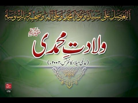 Wiladat e Muhammadi (S.A.W) by Shaykh-ul-Islam Dr. Muhammad Tahir-ul-Qadri
