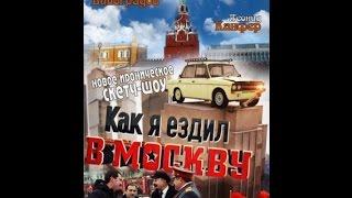 Как я ездил в Москву (9 серия)
