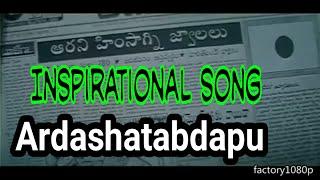 Ardha Satabdapu SindhooramMovie Songs | Ravi Teja, Sanghavi SriKommineni| inspirational songs Telugu