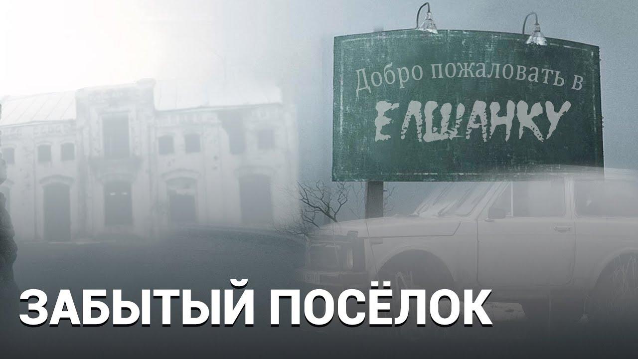 Документальный Фильм о Забытом Веке - Поселение Live | новости без политики смотреть онлайн