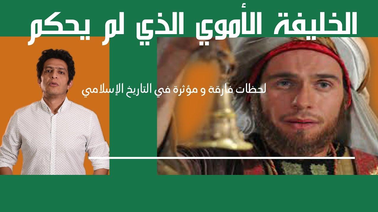 الخليفة الأموي معاوية بن يزيد الذي رحل قبل أن يحكم و لحظات فارقة في التاريخ الإسلامي