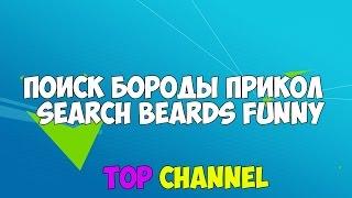 Поиск бороды прикол / Search beards funny