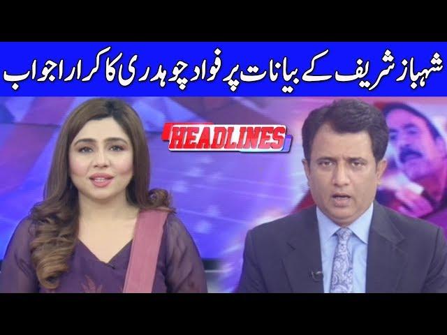 Headline at 5 With Umme Rubab And Habib Akram | 17 October 2018 | Dunya News