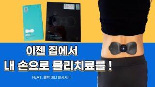 [광고] 마사지기 추천! | 이젠 집에서 직접 물리치료…