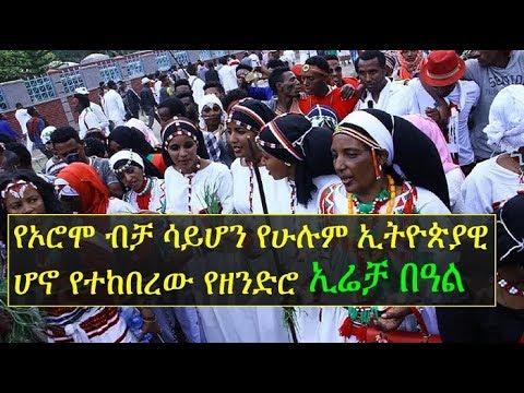 Irreecha: Thanksgiving holiday of Oromo People celebrated by Ethiopians at Hora Harsadi, in Bishoftu