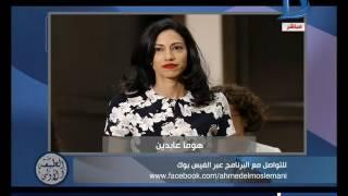 أحمد المسلماني : عندما يمدح «جون ماكين» «هوما عابدين» علينا أن نقلق .. فيديو
