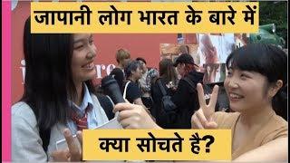 What do Japanese people think of India? जापानी लोग भारत के बारे मेन क्या सोचते हैं ?