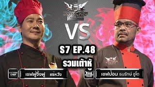 Iron Chef Thailand - S7EP48 เชฟฟู่จิ้งฟู แซ่หวัง Vs เชฟป้อม  [กินเจไม่จำเจ]