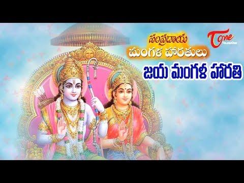 Jaya Mangalam జయ మంగళం  Sampradaya Mangala Harathulu