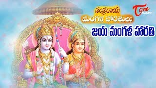 Download Jaya Mangalam (జయ మంగళం) | Sampradaya Mangala Harathulu MP3 song and Music Video