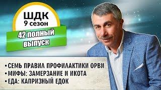 Школа доктора Комаровского - 9 сезон, 42 выпуск (полный выпуск)