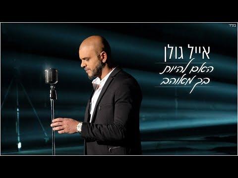 New israeli music 2014-2015-2016-2017-2018