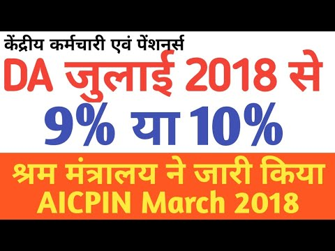 DA from July 2018 for Central Government Employees & Pensioners  AICPIN for March 2018