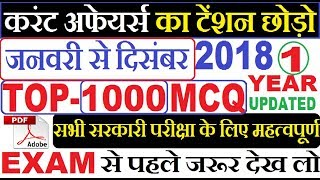 Top 1000 Mcq Current Affairs January To December 2018 Updated Most Importent For All Gov.Exam|Hind|