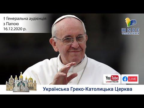 ЖИВЕ ТЕЛЕБАЧЕННЯ: Генеральна аудієнція з Ватикану | Катехиза Папи Франциска | 16.12.2020