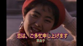 恋は、ご多忙申し上げます (カラオケ) 原由子